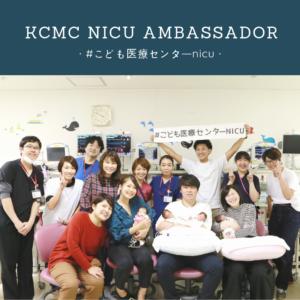 神奈川県立こども医療センターNICU院内で撮影されたNICUアンバサダーと豊島先生と医師、看護師