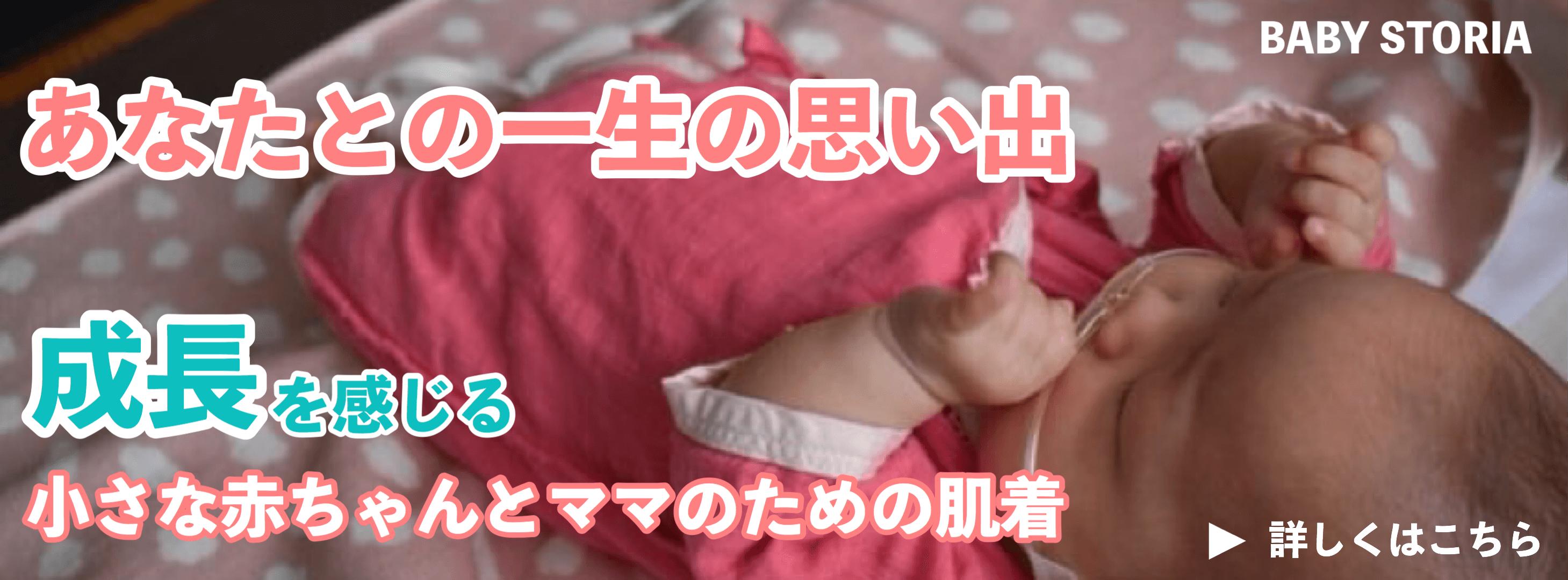 未熟児|低出生体重児|早産で生まれた小さな赤ちゃんとNICUで過ごすママのために赤ちゃんの成長を感じられる肌着の通販サイト