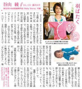 はまかぜ新聞で低出生体重児(未熟児)の肌着の紹介