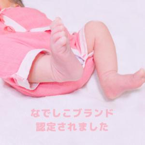 神奈川県なでしこブランド認定商品