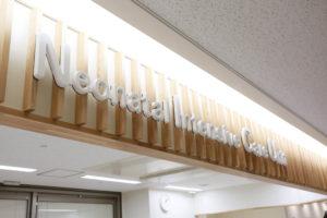 神奈川県立こども医療センターNICU