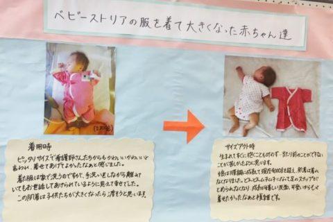 低出生体重児(未熟児)の成長