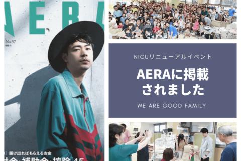 神奈川県立こども医療センターNICUiブログ