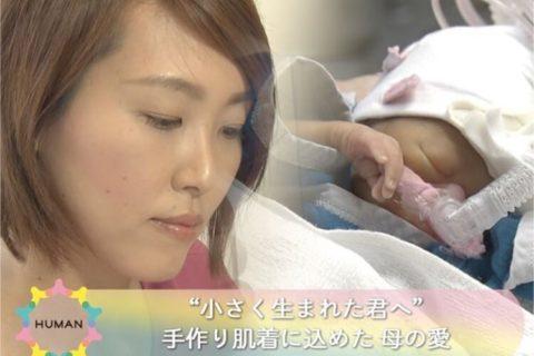 NHK未熟児低出生体重児用小さな肌着