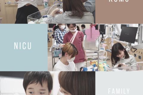 神奈川県立こども医療センターのNICUで撮影された写真