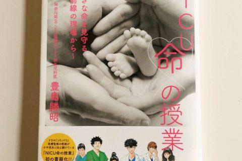 神奈川県立こども医療センター新生児科豊島勝昭医師のNICU命の授業の書籍