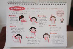 早産児、低出生体重児(未熟児)の目のトレーニング